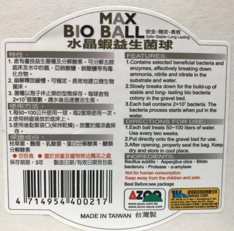 Max Bio Ball